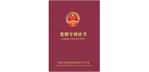 东莞发明专利代理----南锋专利事务所!