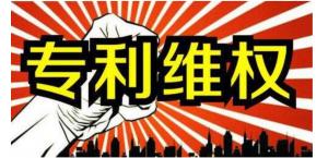 东莞专利侵权诉讼----广州市南锋专利事务所有限公司