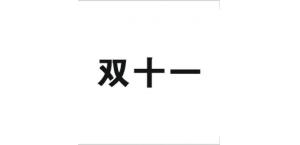 双十一商标属于谁?京东阿里商标纠纷?