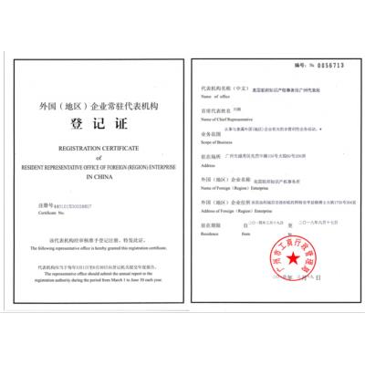 外国企业常驻代表机构登记证