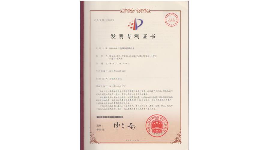 中国发明专利证书